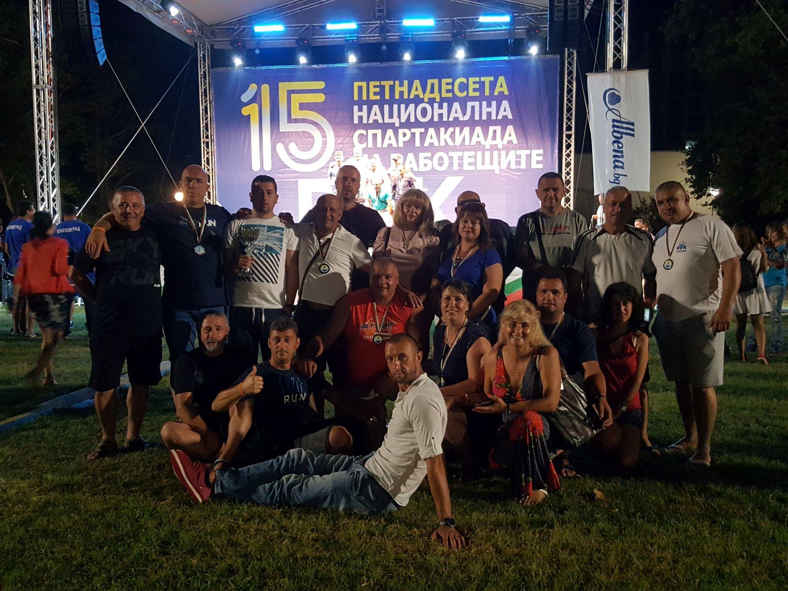 Петнадесета национална спартакиада на работещите във ВиК сектора
