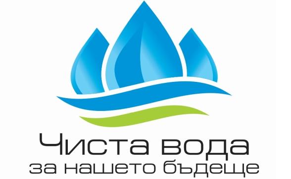 Интегриран воден проект на агломерация Смолян